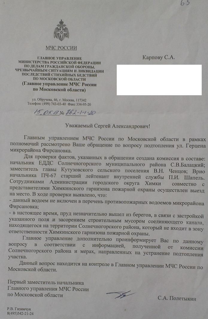 15-05-2013-МЧС - незнач подтопление, вопрос на контроле