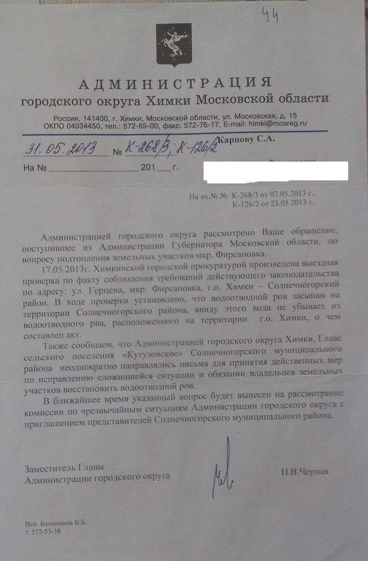 31-05-2013-Черная - составлен акт о подтоплении, виновата солнечногорская адм-я