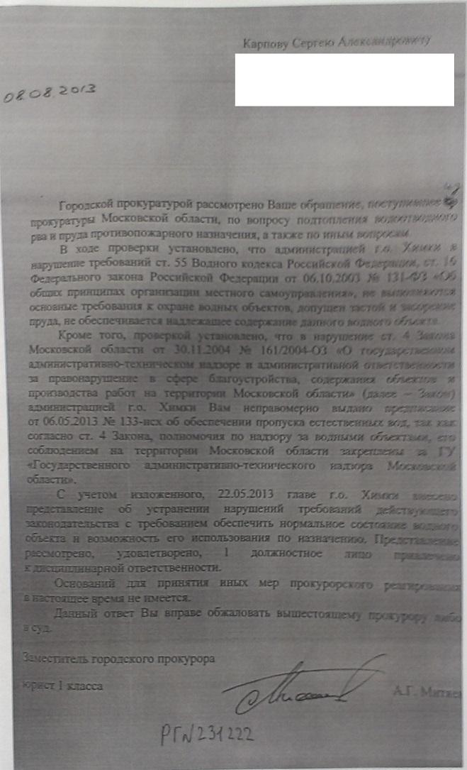 8-08-2013-Прокуратура - неправомерно выдано предписание о самостоят организации водоотв