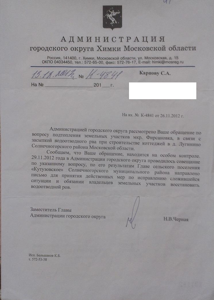 13-12-2013 Черная - адм Солнечногорского р-на обязана устранить