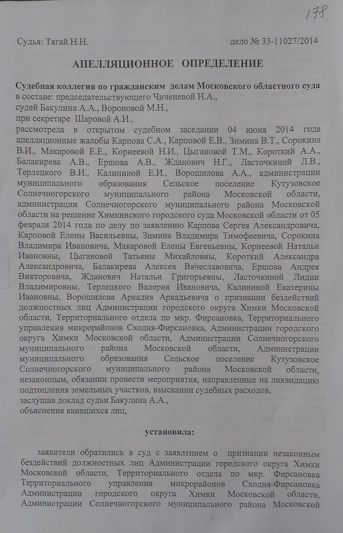 4-06-2014-Апел опр-е Тягай