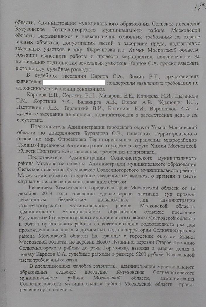 4-06-2014-Апел опр-е Тягай 2