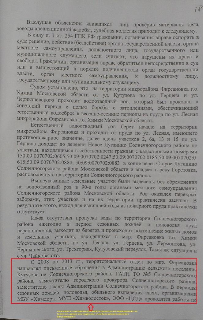 4-06-2014-Апел опр-е Тягай 3