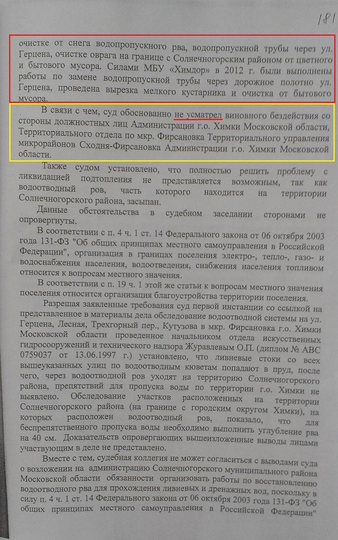 4-06-2014-Апел опр-е Тягай 4