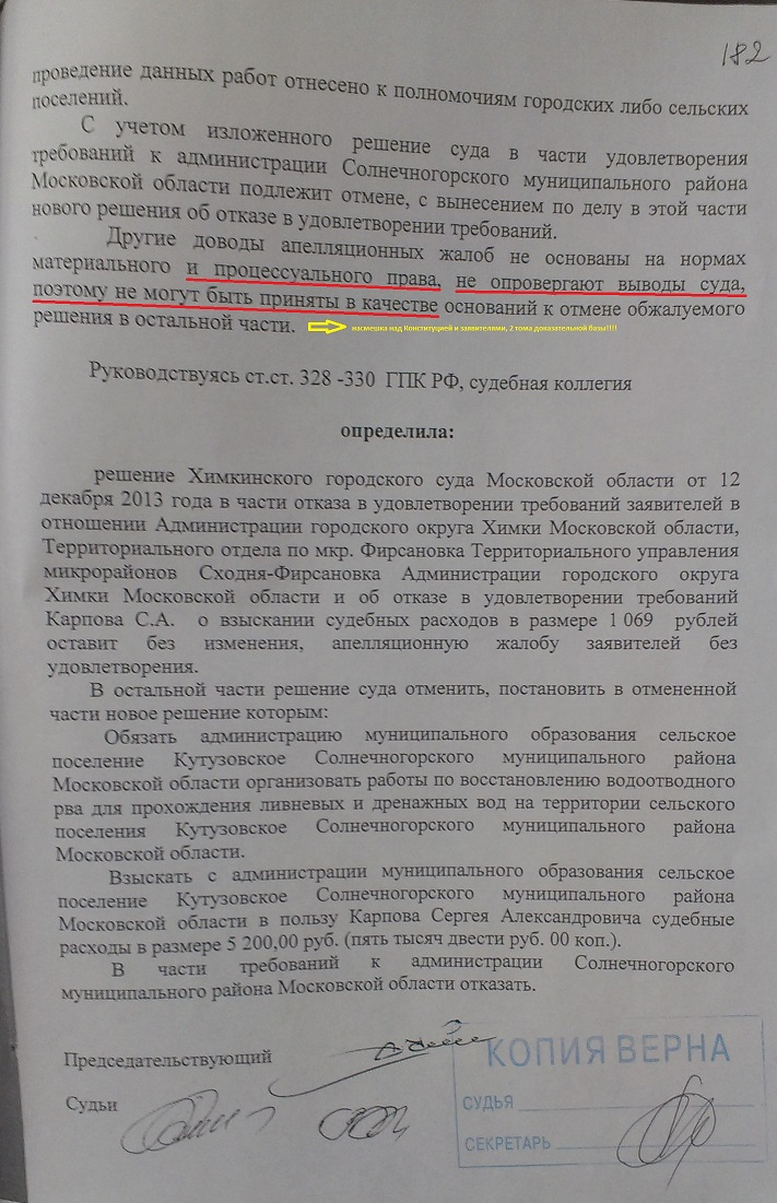 4-06-2014-Апел опр-е Тягай 5