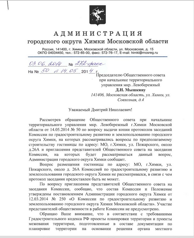 07-2014-Ответ Суркова по гостинице 1