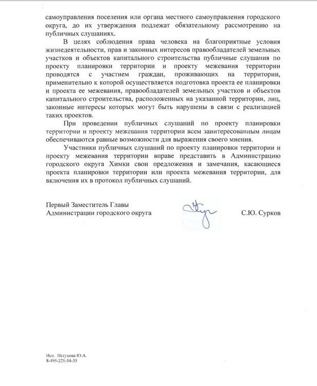 07-2014-Ответ Суркова по гостинице 2