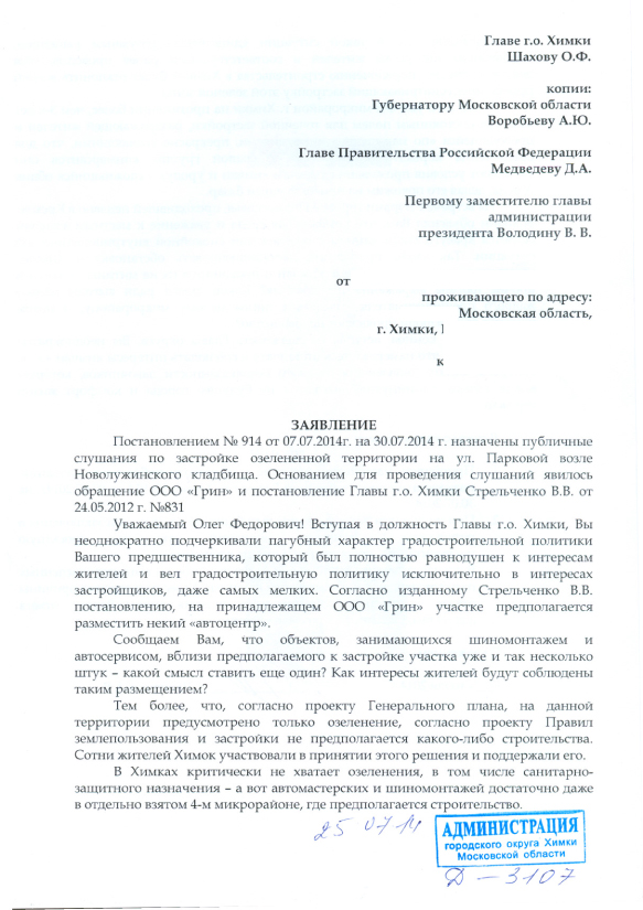 ЗаявлениеХимкиД3107-1