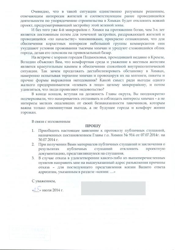 ЗаявлениеХимкиД3107-2