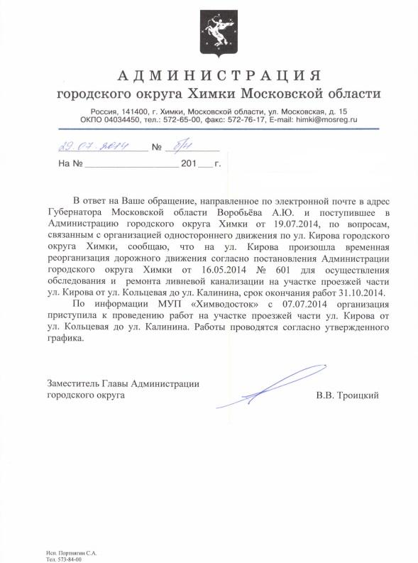 07-2014-Троицкий о движении на Кирова