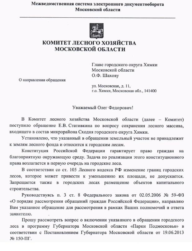 Лесхоз 07-2014 1