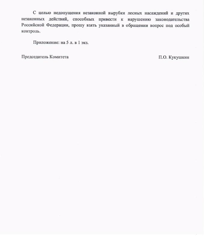 Лесхоз 07-2014 2