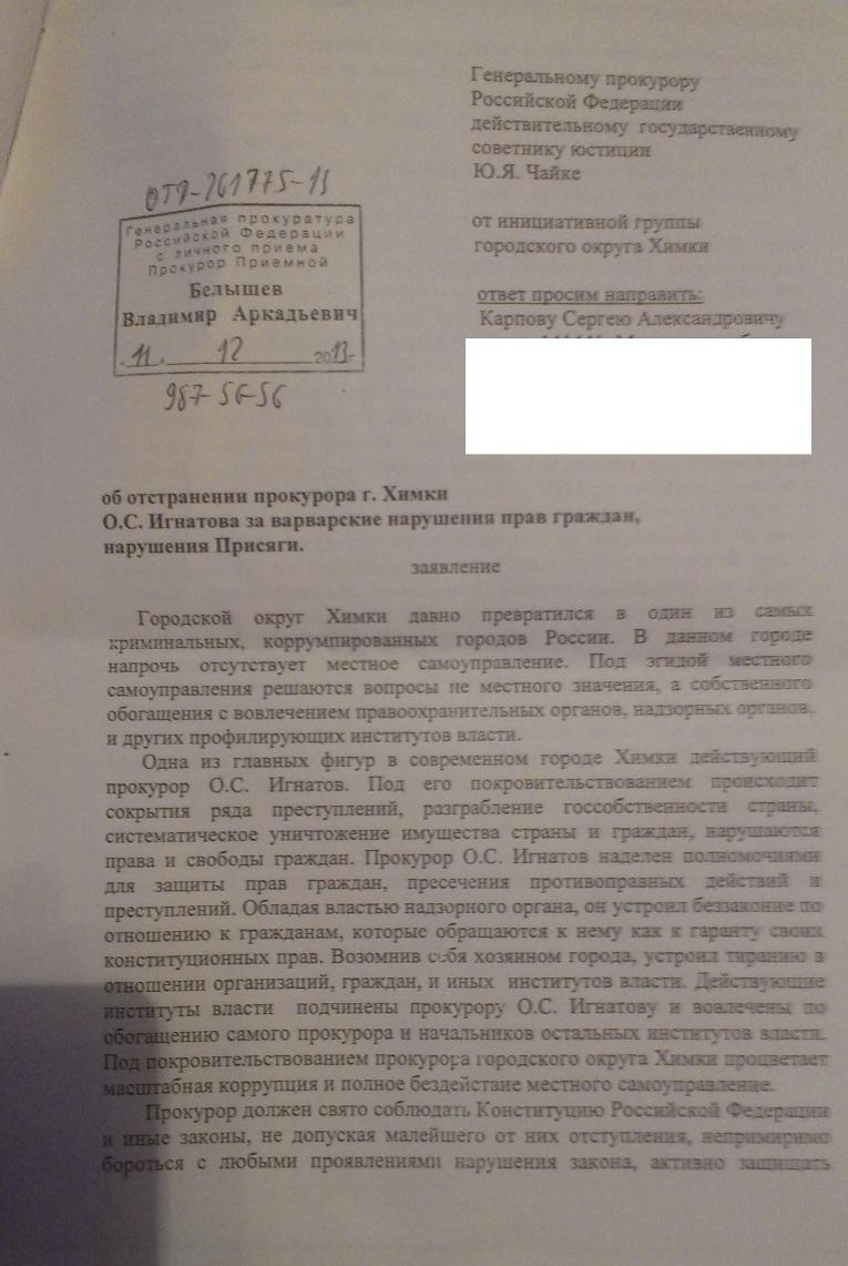 1-1 Заявление на Игнатова Генпрокурору