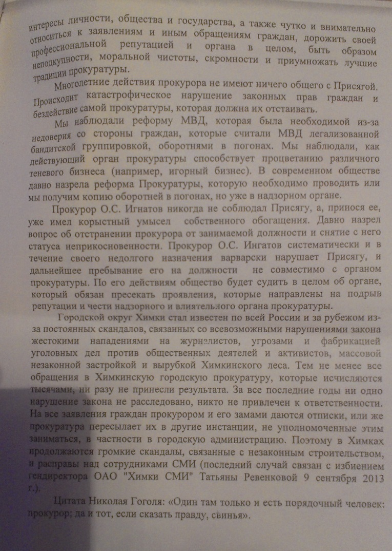 1-2 Заявление на Игнатова Генпрокурору