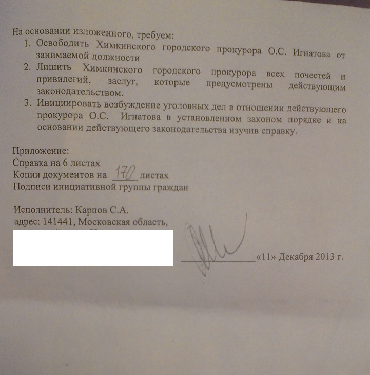1-3 Заявление на Игнатова Генпрокурору