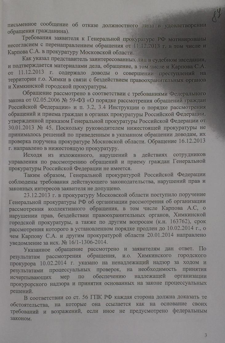 3-3 Решение суда