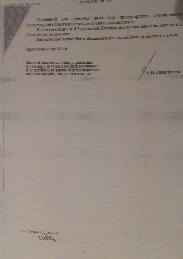 4-3 Ответ на заявление