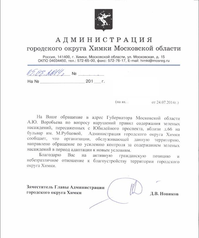 08-2014 Новиков о деревьях