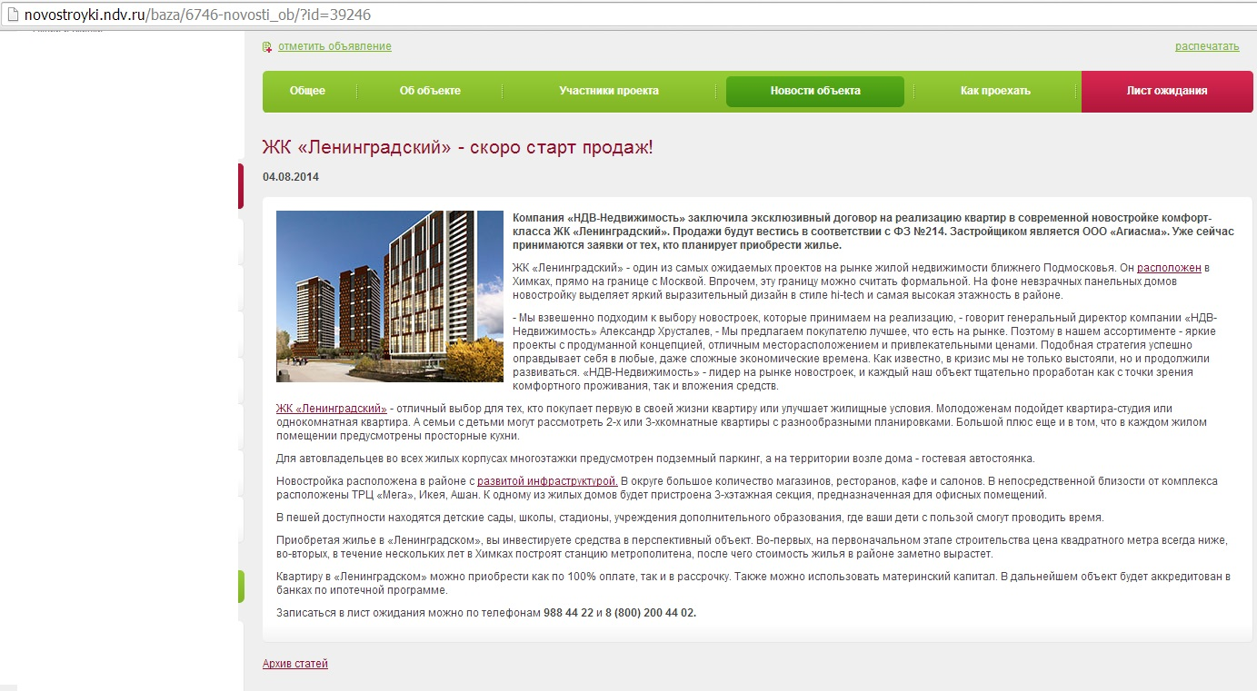ЖК Ленинградский Старт продаж