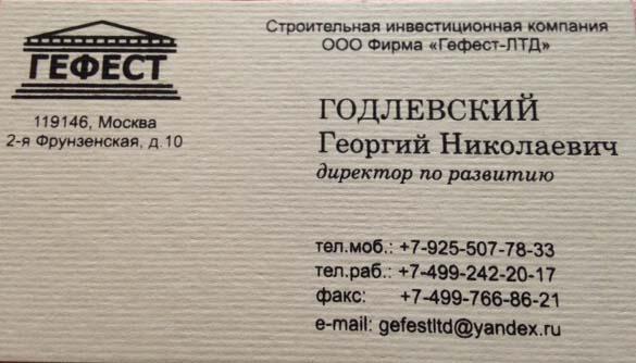 Визитка Годлевского