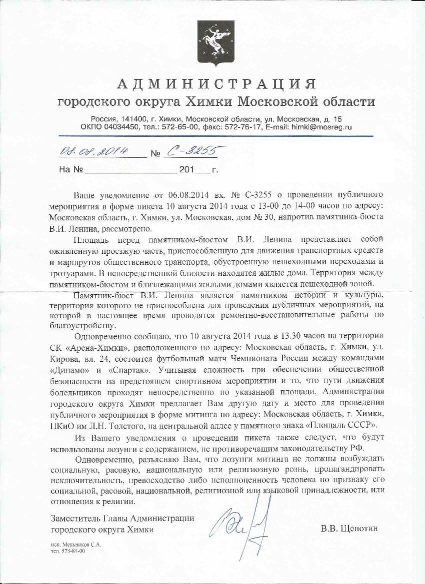 08-2014 Отказ в проведении пикета