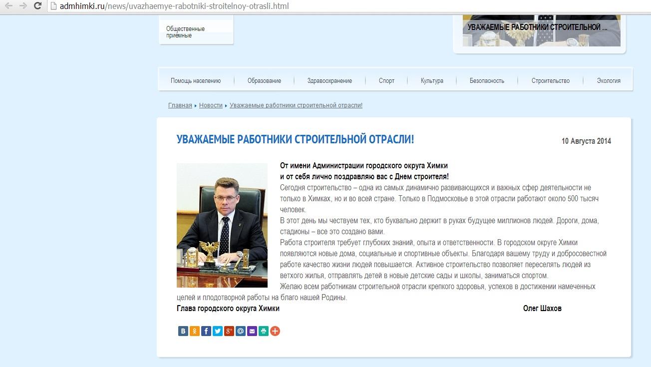 08-2014 Поздравление с Днем строителя Шахов