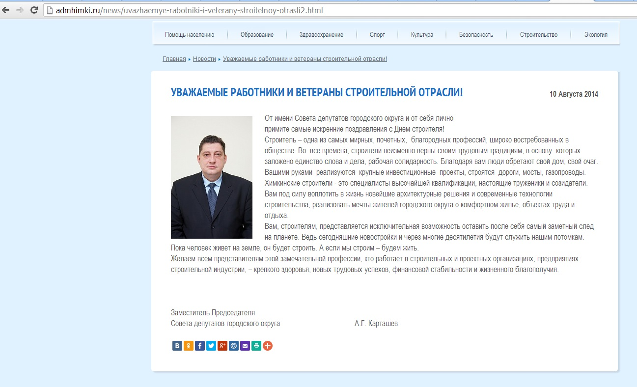 08-2014 Поздравление с Днем строителя совет деп-в