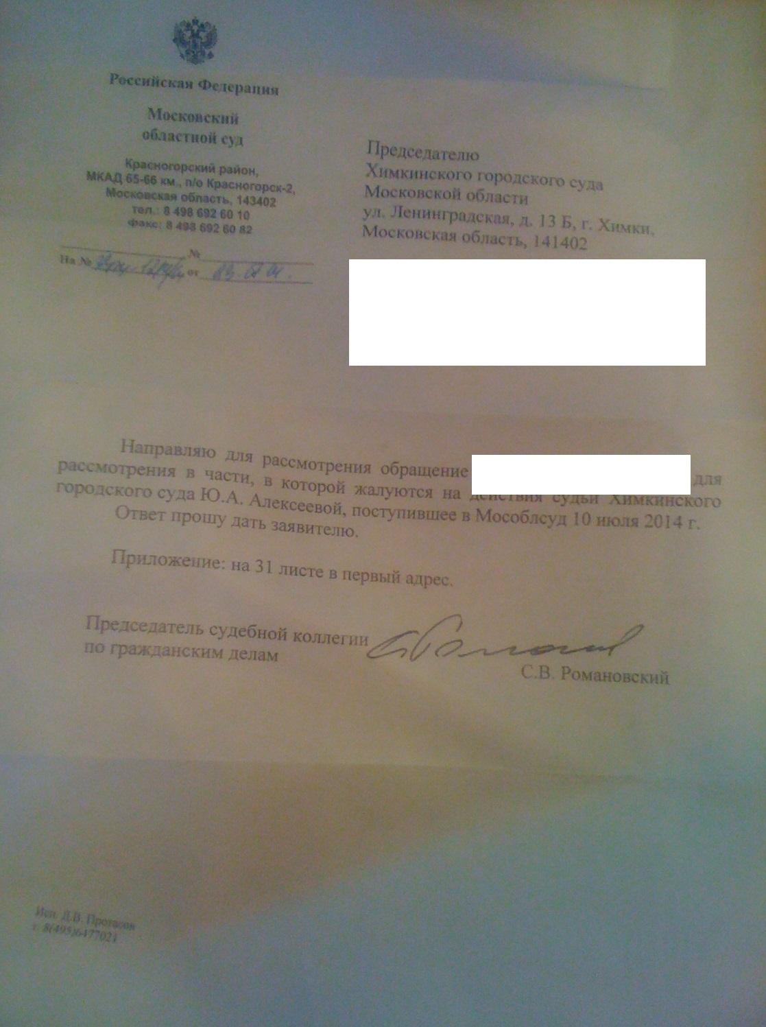 Жалоба на Алексееву