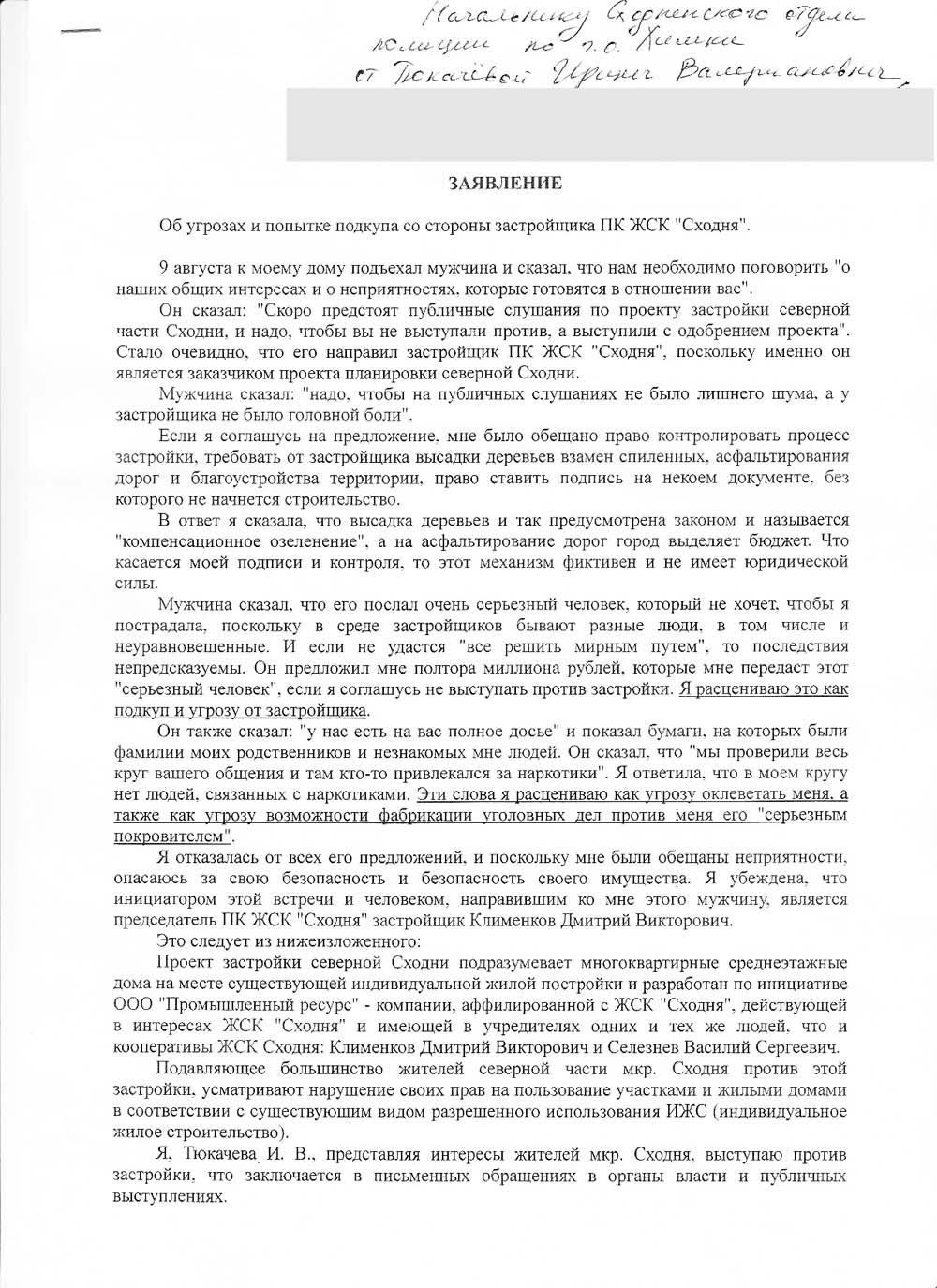 Тюкачева - заявление1