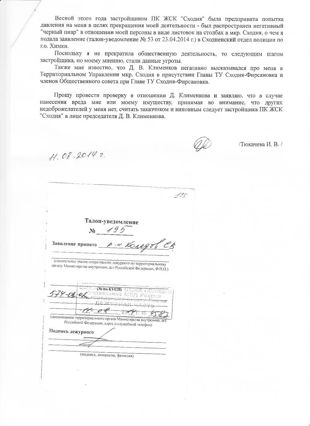 Тюкачева - заявление2