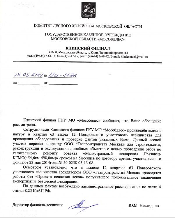 Ответ мособллеса по вырубке в Радищево