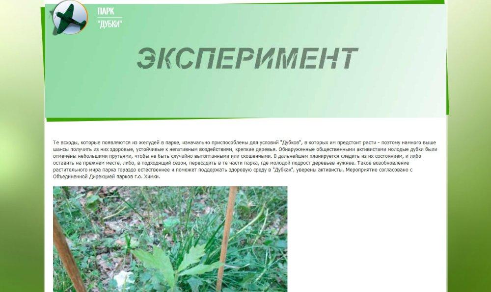 08-2014 Дубки рьъявление об эксперименте