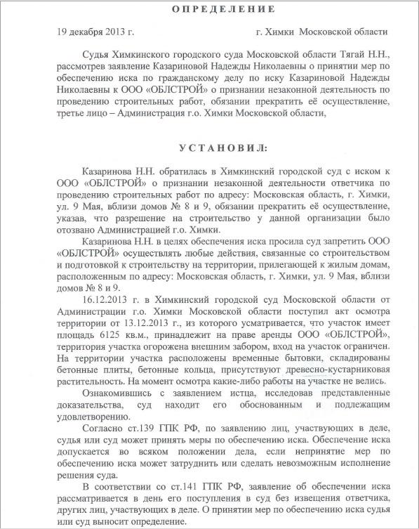 12-2013 Опр суда о запрете работ 1
