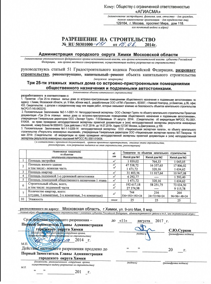 Разрешение на стройку ЖК Ленинградский