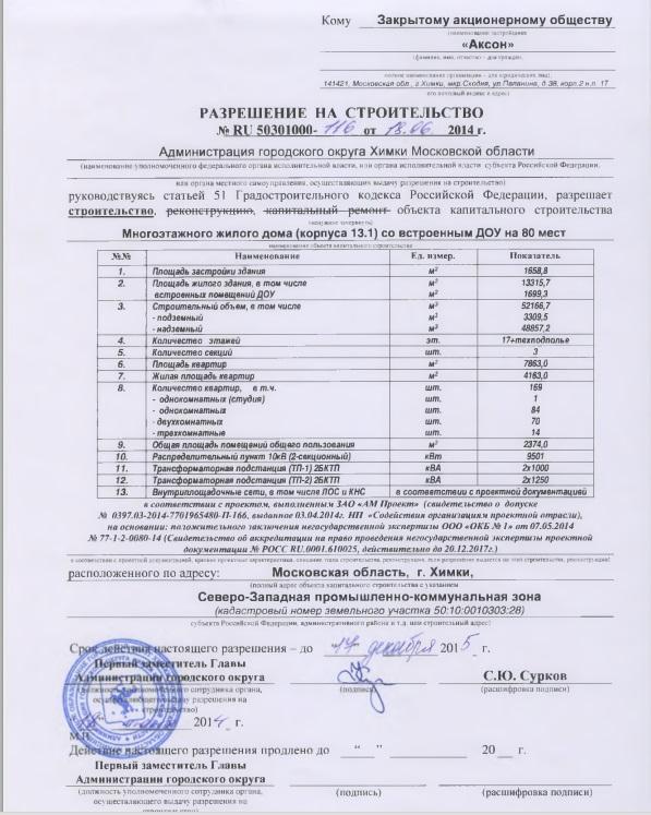 Разрешние на стр-во от 18.06.2014