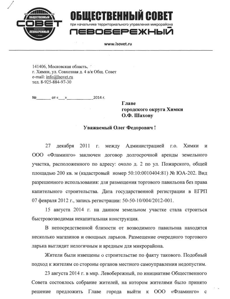 23-08-2014 Обращение к Шахову по Пож 2 - 1