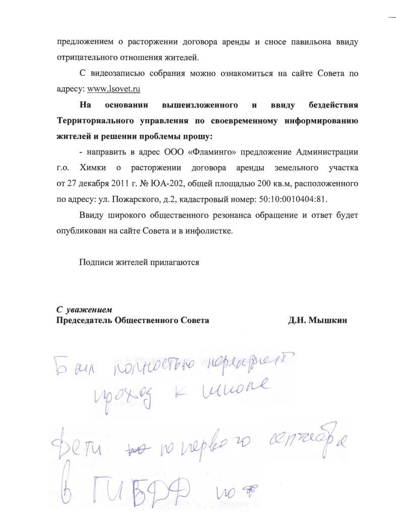 23-08-2014 Обращение к Шахову по Пож 2 - 2
