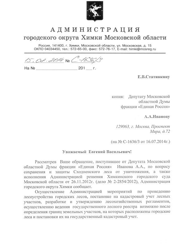 08-2014 Сурков 1