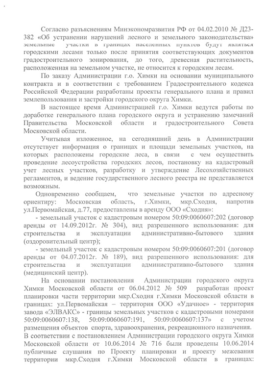 08-2014 Сурков 2