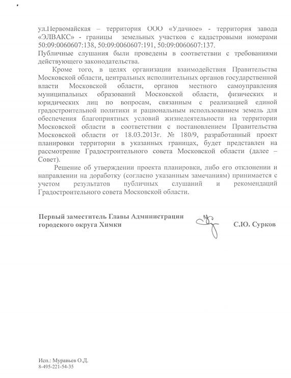 08-2014 Сурков 3