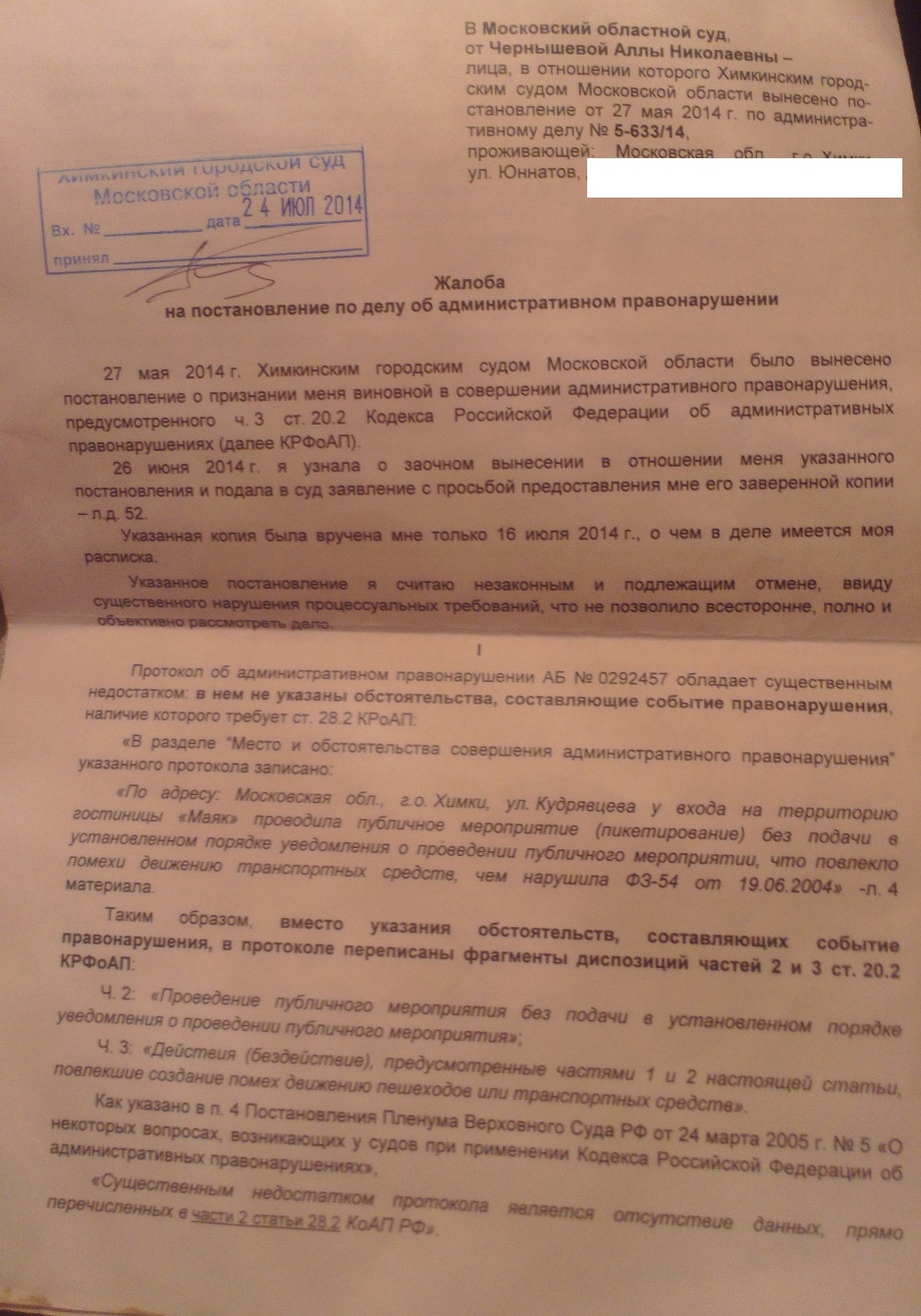 Кассация от 24-08-2014 - 1 без адр