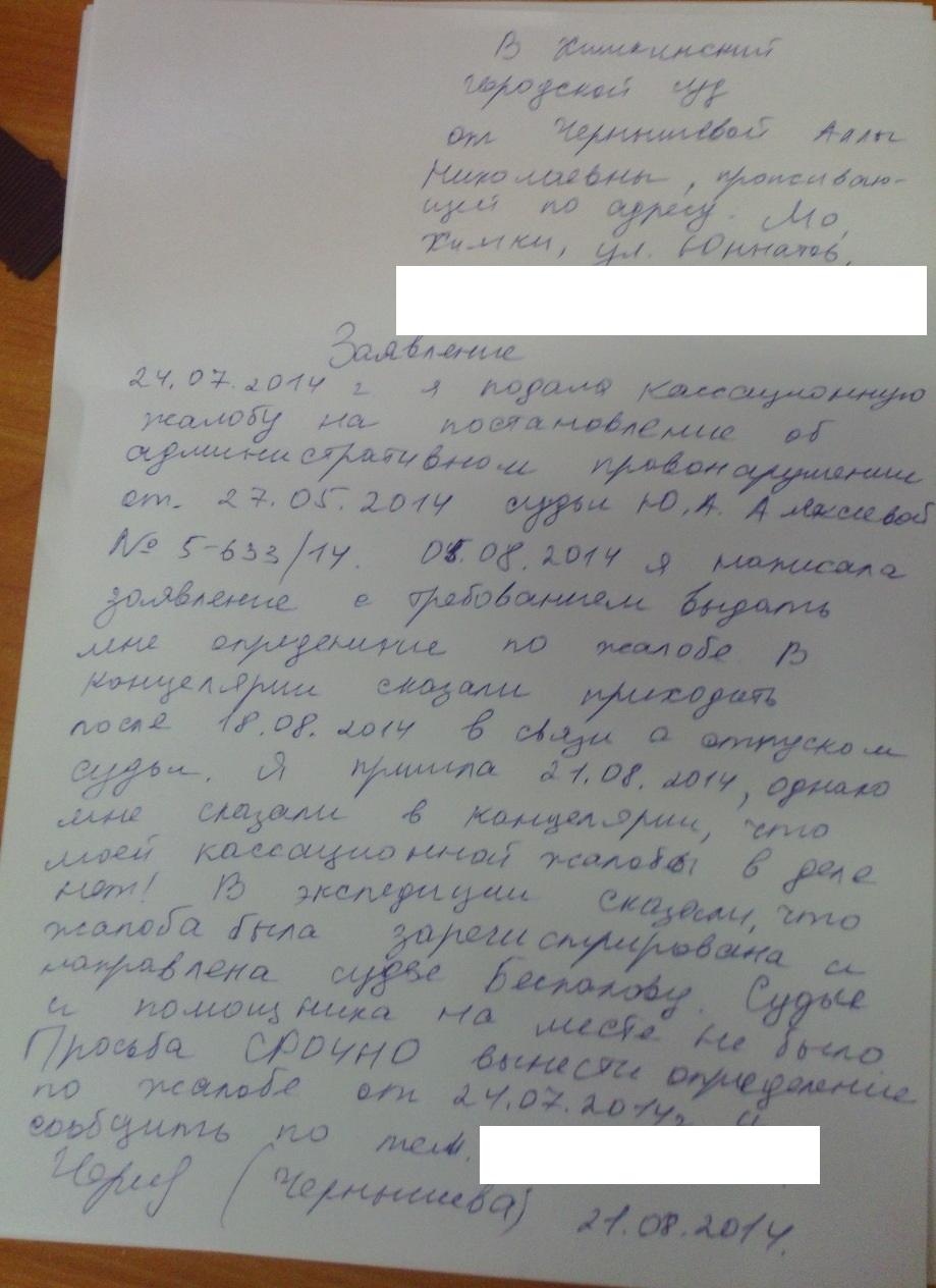 Заявление в суд от 21-08-2014 без адреса