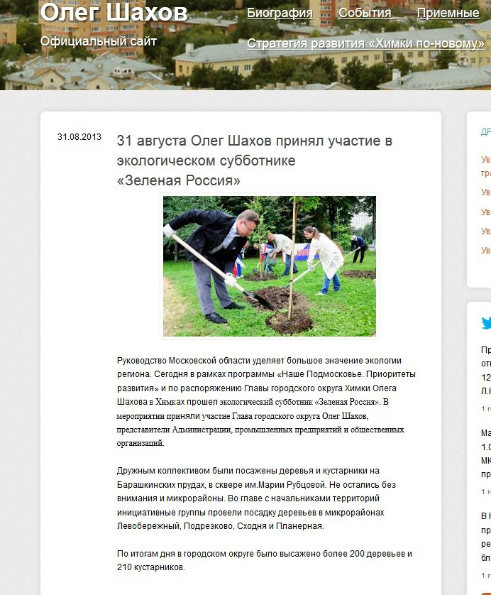 08-2013 Посадка деревьев Шахов 1