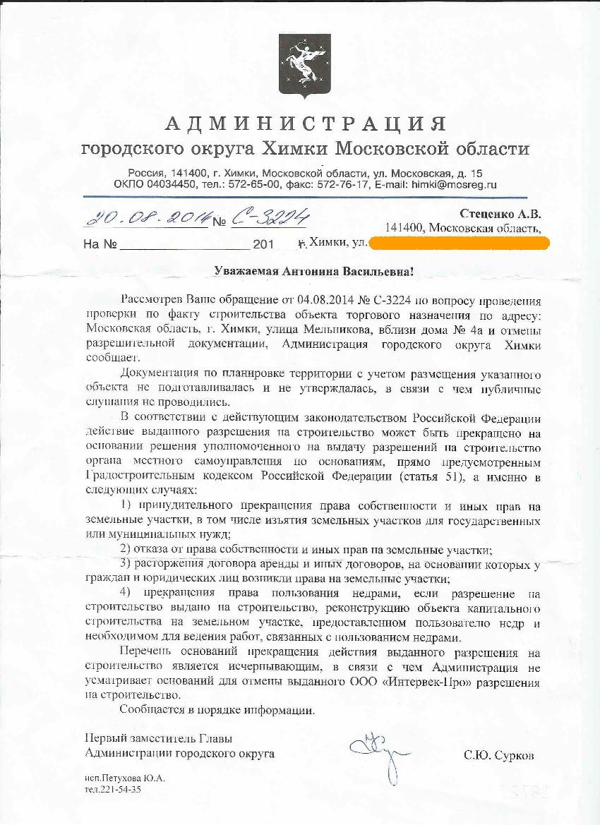 20-08-2014 Сурков