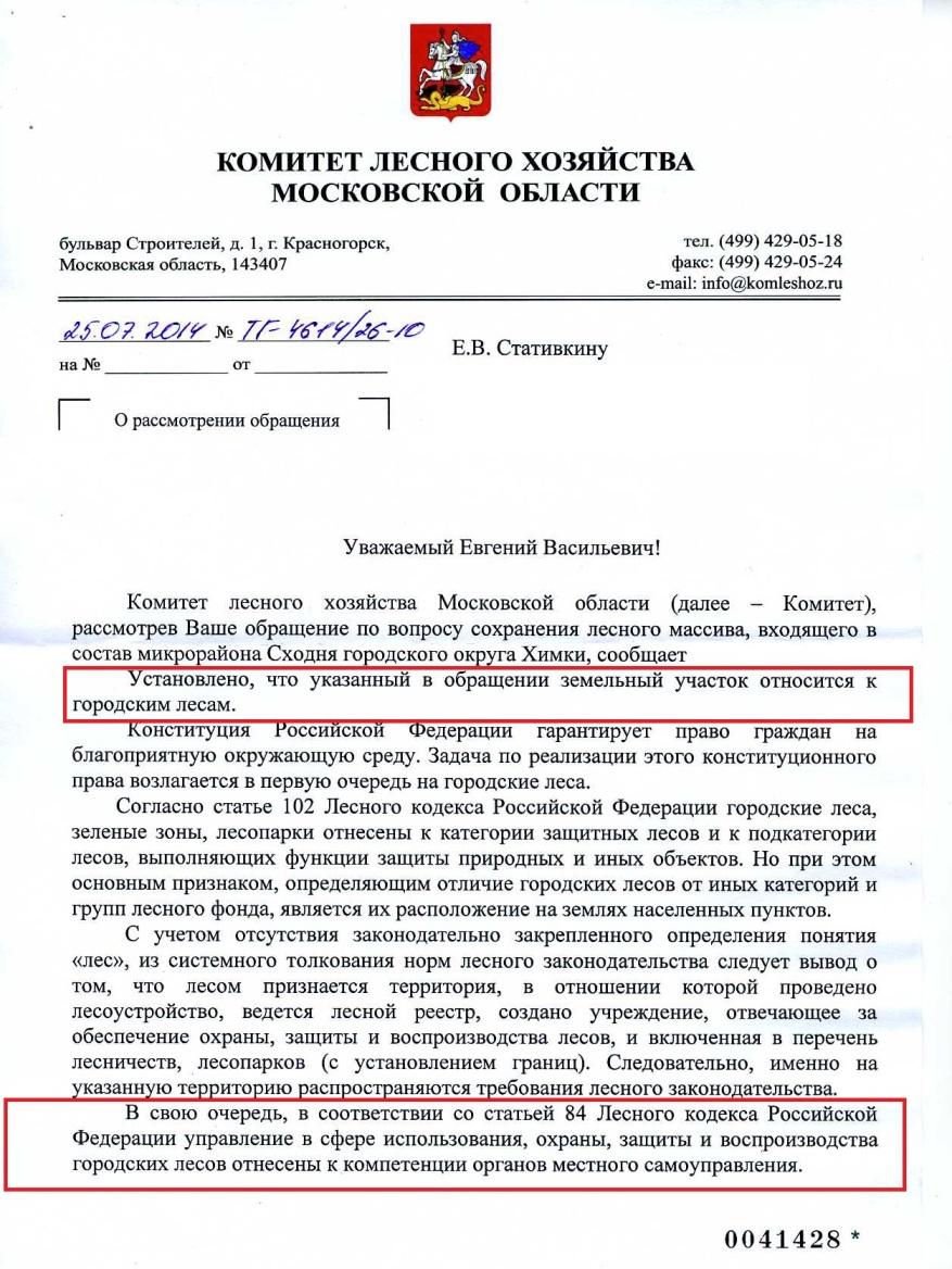 25-07-2014 Комитет лесного хоз-ва
