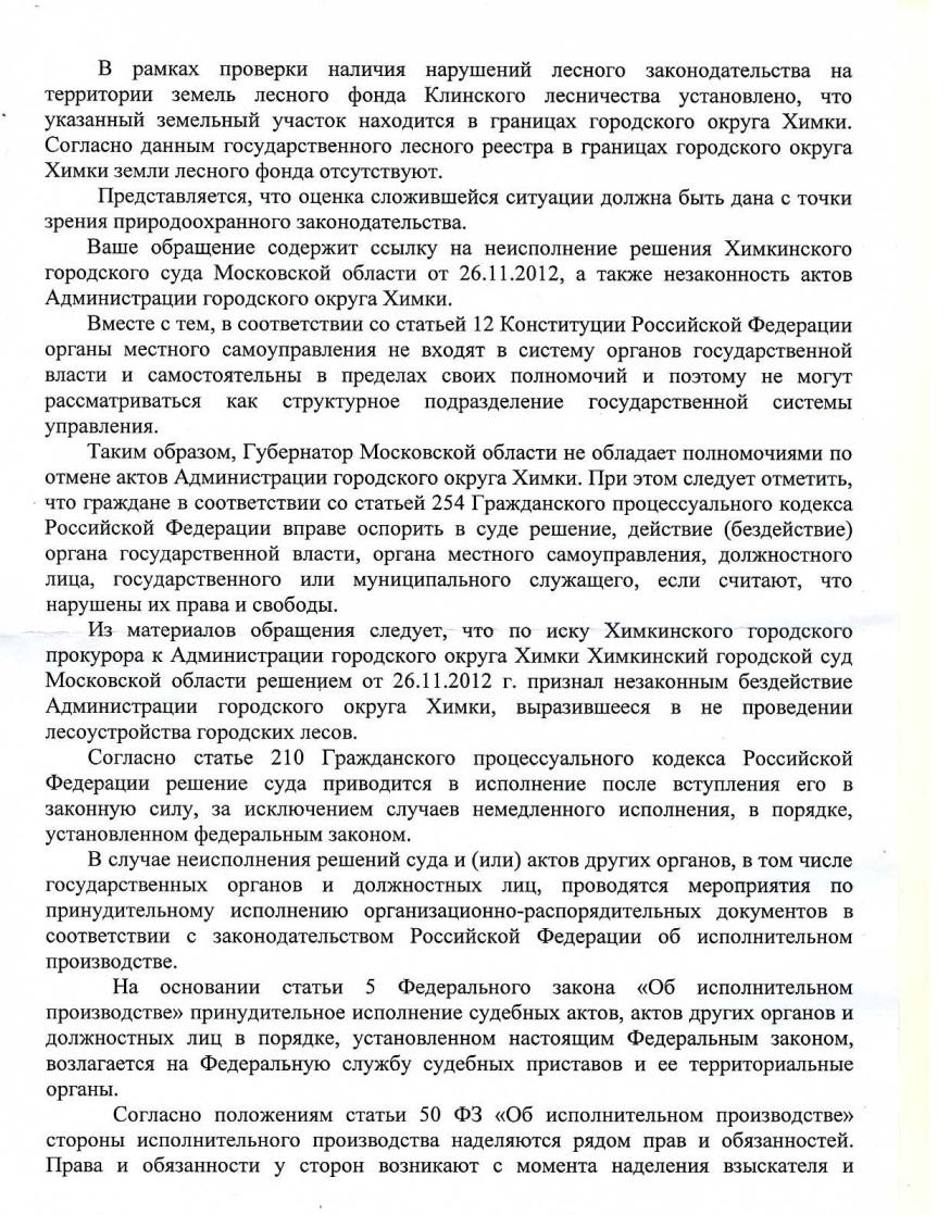25-07-2014 Комитет лесного хоз-ва2