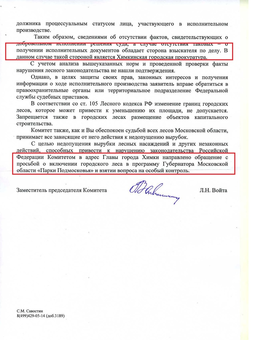 25-07-2014 Комитет лесного хоз-ва3