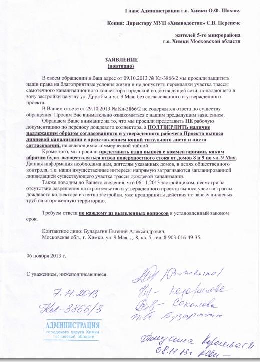 11-2013 заявление Шахову