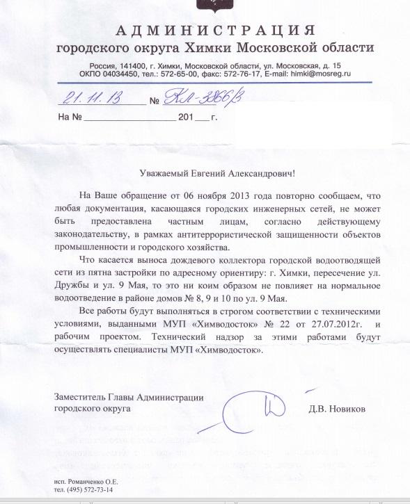 11-2013 Новиков