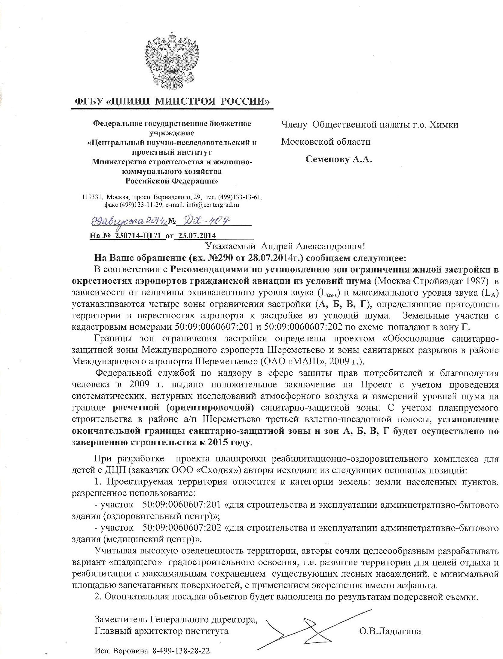 ЦНИИП 29-08-2014 Зона Г